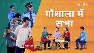 Hindi Christian Skit | गौशाला में सभा | Why Do Christians in China Have to Gather Secretly?