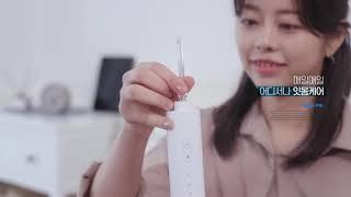 메디픽 구강세정기 홈쇼핑 인서트영상