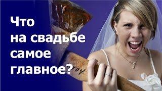 Что на свадьбе самое главное? Даю ответ на вопрос