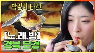 [2TV 생생정보] 한국식 타르트? 모던걸로 변신한 노래방 자매가 먹는 막걸리 타르트의 맛♨ | KBS 21…