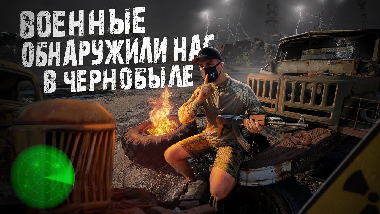 Военные застали нас врасплох на кладбище техники в Чернобыле. Сделали сталкерскую базу на элеваторе
