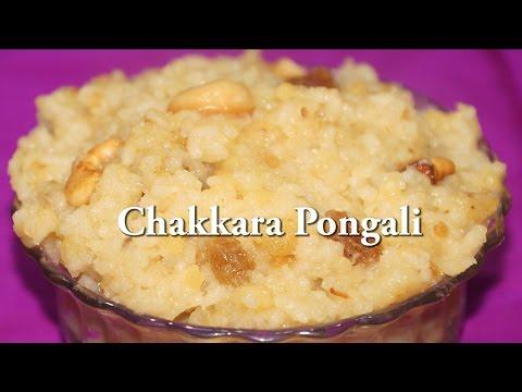 Chakkara Pongali | Sweet Pongal Recipe in Telugu- Indian Sweet Recipe