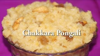 Chakkara Pongali | Sweet Pongal Recipe in Telugu- Indian Sweet Recipe