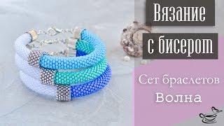 ВЯЗАНИЕ С БИСЕРОМ | Сет Браслетов • Волна •