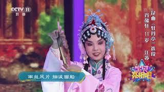 [宝贝亮相吧]昆曲《牡丹亭》选段 表演:肖懿轩| CCTV戏曲 - YouTube