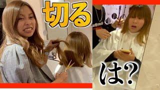 【15㎝】許可なしで友達の髪の毛バッサリショートにしてみたwwwww