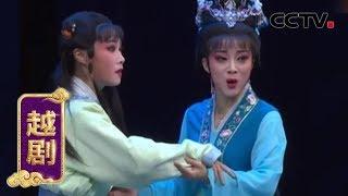 《CCTV空中剧院》 20190818 越剧《劈山救母》 2/2| CCTV戏曲