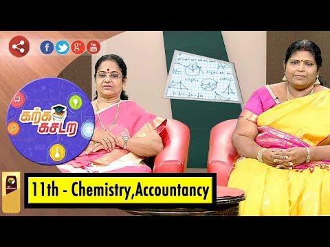 Karka Kasadara: Experts clarifies doubts on 11th Chemistry,Accountancy| 2/3/18 | Puthiya Thalaimurai