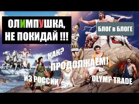РЕГИСТРАЦИЯ В ОЛИМП ТРЕЙД В РОССИИ С АПРЕЛЯ 2019