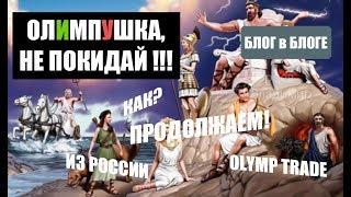 Регистрация в Олимп Трейд в России с Апреля 2019 | В России Запрещены Бинарные Опционы