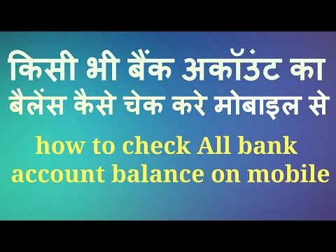 How to check bank account balance 2 mints S.B.I & P.N.B & H.D.F.C