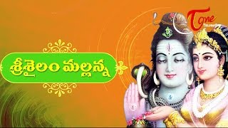 Srisailam Mallanna | Karthika Masam Special Songs