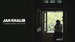 Download Jah Khalib - Созвездие ангела Mp3 and Videos