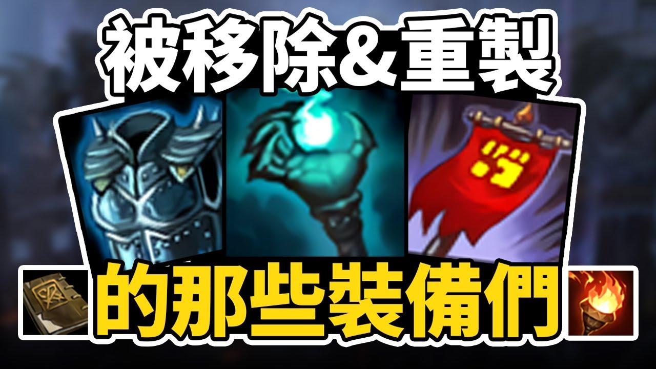 【懷舊系列】英雄聯盟中被移除/重製的那些裝備們 (◍ ͡° ͜ʖ ͡° ◍)