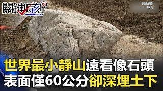遠看像石頭!世界最小「靜山」 表面只有60公分卻深埋土下不見底! 關鍵時刻 20180321-2 劉燦榮 黃世聰 馬西屏