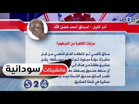 ( مرتبات القاهرة من الخرطوم ) - عمود الصحفي إسحاق أحمد فضل الله - مانشيتات سودانية