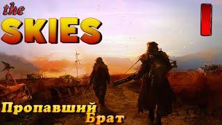 The Skies - прохождение на русском часть 1 | Пропавший брат