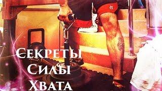 Секреты силы хвата_Сергей Бадюк