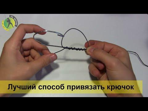 Как правильно привязать рыболовный крючок к основной леске видео