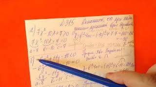 315 Алгебра 9 класс. Тема Уравнения и Неравенства с одной переменной