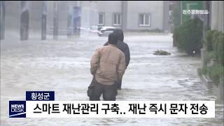 2019. 10. 9 [원주MBC] 재난 즉시 재난문자…