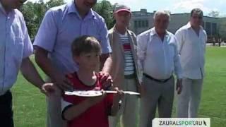 Открытие футбольного поля с искусственным газоном(В Заозерном районе, 12 июня, Курган., 2011-09-23T19:37:42.000Z)
