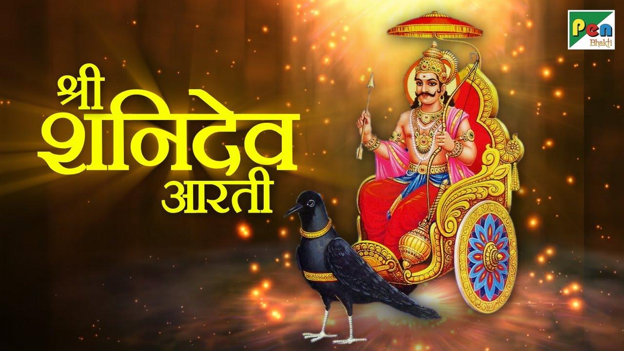Shani Dev Aarti   शनिदेव आरती with Lyrics   Devotional Song   Pen Bhakti
