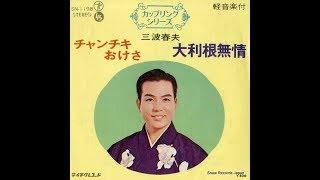 「大利根無情」 作詞: 猪又良 作曲: 長津義司 古い歌を唄ってみました ...