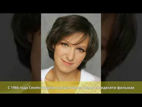 Фурман, Семён Александрович - Биография
