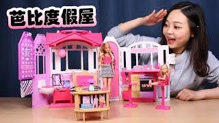 超豪華芭比娃娃閃亮度假屋  | 小伶玩具 Xiaoling toys thumbnail