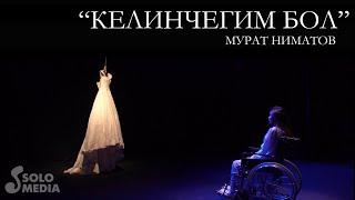Мурат Ниматов - Келинчегим бол / Жаны клип 2019