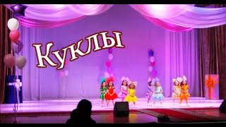 """танец """"Кукол"""" республиканский конкурс"""