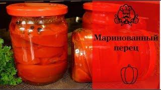Болгарский перец на зиму / Заготовки на зиму  / Вкусные рецепты