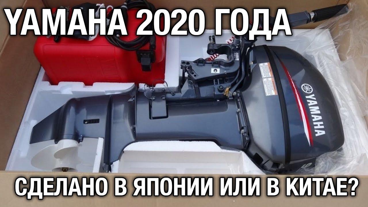 ⚙️🔩🔧Где сейчас производятся моторы YAMAHA и запчасти к ним? Обзор модели 2020 года 9.9G/15F.