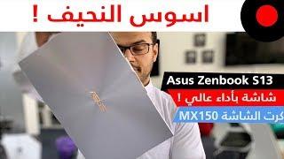 لابتوب نحيف بإمكانيات عالية..  اسوس زينبوك Asus Zenbook S13
