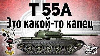 T 55A - Это какой-то капец - Я орал, когда играл