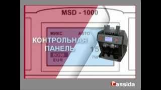 Видео инструкция пользователя Cassida MSD 1000 / 1000F - OFFICE-WORLD.RU(Заказать Cassida MSD 1000 - http://www.office-world.ru/catalog/bank-paper-counters/cassida-msd-1000/ Заказать Cassida MSD 1000F (с ветхостью) ..., 2012-08-20T05:54:23.000Z)