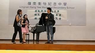 嶺南衡怡紀念中學2013-14年度校友日表演PART 2