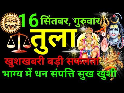 तुला राशि ⚖️ 16 सितंबर 2021   Tula Rashi Aaj Ka Tula Rashifal 16 September 2021 ♎ Libra Horoscope