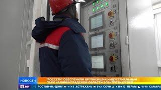 В Калининградской области открыли уникальную цифровую подстанцию