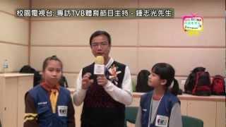 Publication Date: 2012-02-29 | Video Title: 2011-2012 訪問無綫電視體育節目主持 - 鍾志光先生