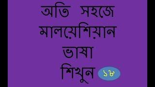 bangla to malay translation--, bangla to malaysian language, bangla to malay words meaning