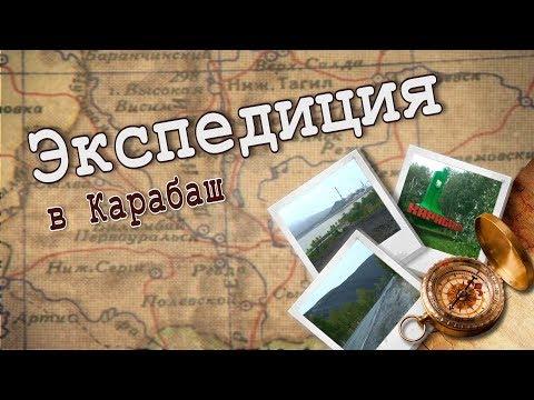 Экспедиция 07 10 19 Карабаш
