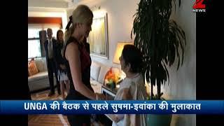 Ivanka Trump meets Sushma Swaraj | UNGA  की बैठक से पहले सुषमा-इवांका की मुलाकात