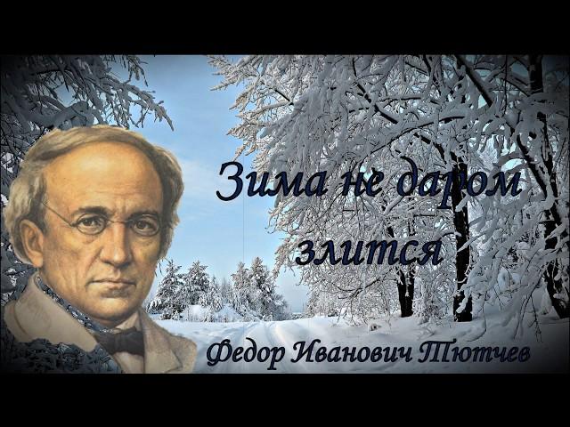 Изображение предпросмотра прочтения – АртёмВеличко читает произведение «Весна (Зима не даром злится…)» Ф.И.Тютчева