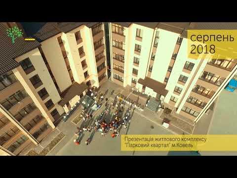 """Презентація ЖК """"Парковий квартал"""" у Ковелі"""