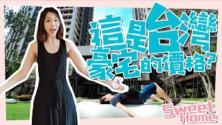 香港人在台灣看房體驗 - 捷運線上氣派豪宅竟然只要這個價格?!土城皇翔Park