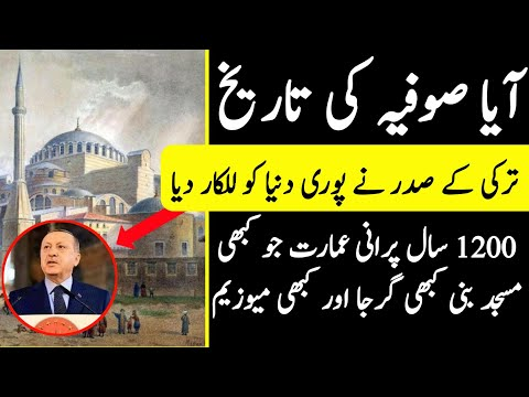 Real History of Hagia Sophia|| Turkey's Most Famous Mosque|| Attoman History