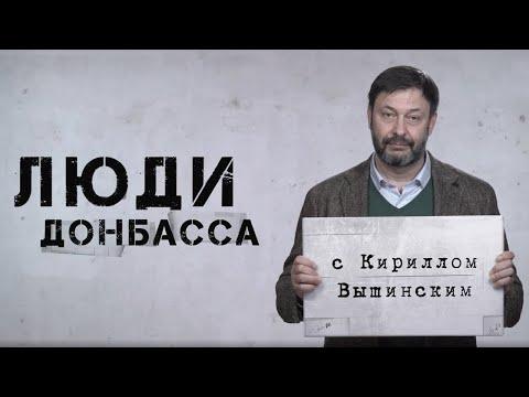 """""""Люди Донбасса"""". Женщина с железным характером"""