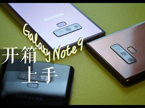 三星Note 9上手体验:顶配8GB内存,S Pen是点睛之笔 | 凰家现场
